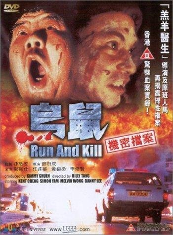 image billy tang run and kill
