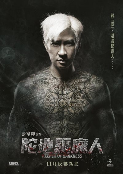 [Critique – PIFFF 2016] Keeper Of Darkness – Nick Cheung
