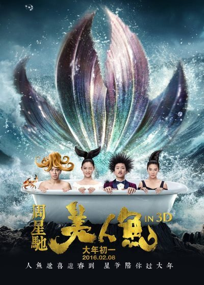 image poster the mermaid