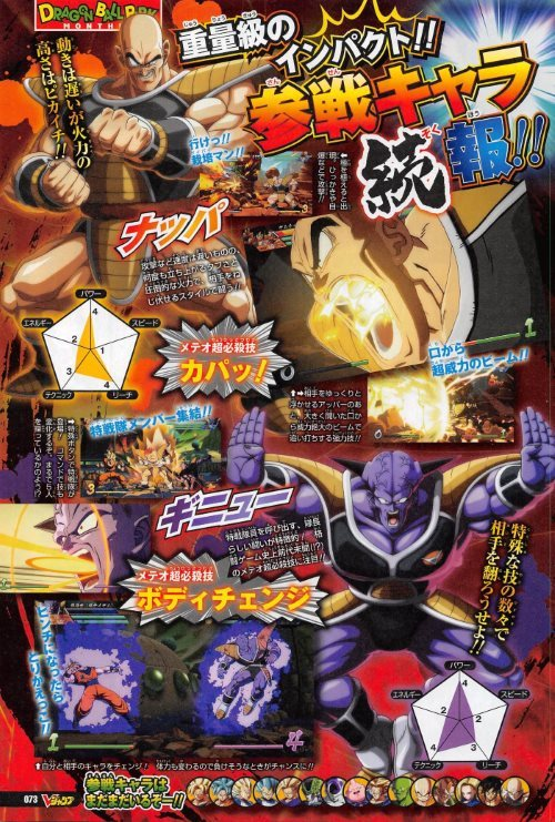 image ginyu nappa dragon ball fighterz