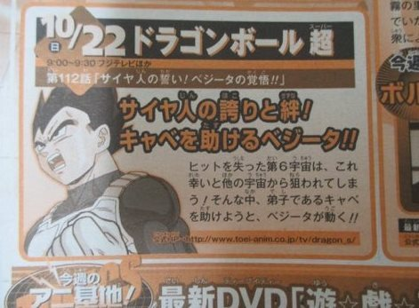 image preview 112 weekly shonen jump dragon ball super