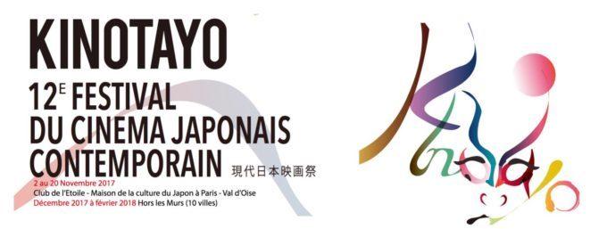 image affiche festival cinéma japonais contemporain kinotayo 2017