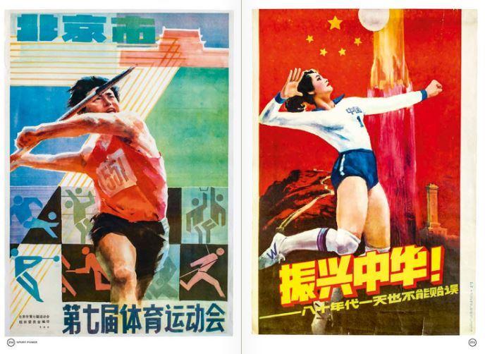 Affiches de propagande mettant en scène des sportifs, extraites du livre Chine, réveille-toi